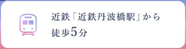 近鉄「近鉄丹波橋駅」から徒歩5分
