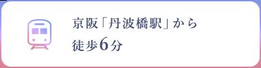 京阪「丹波橋駅」から徒歩6分