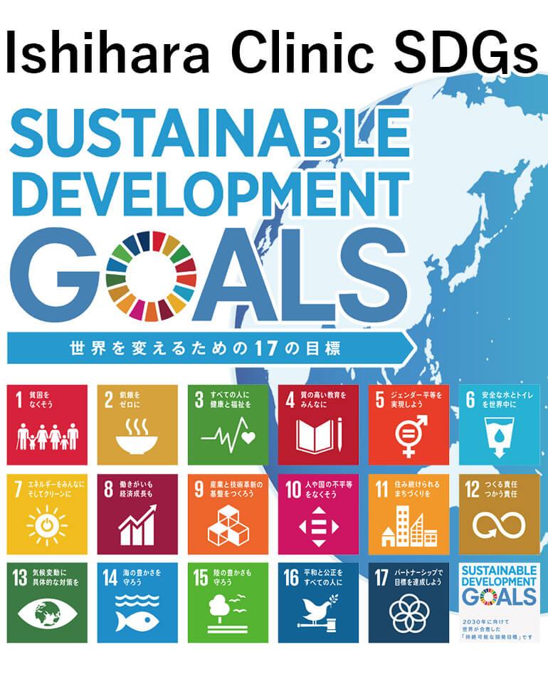 Ishihara Clinic SDGs
