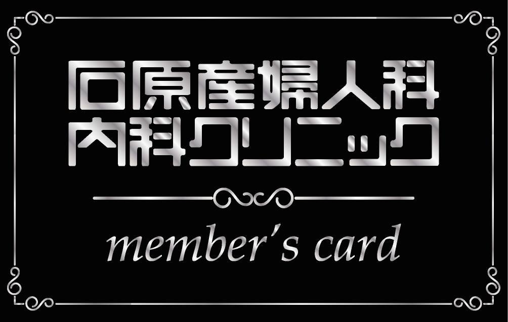 エイジングケア製品・購入ポイントカード