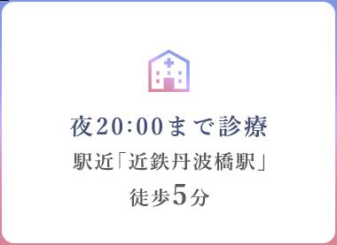 夜20:00まで診療 駅近「近鉄丹波橋駅」徒歩5分