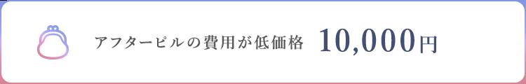アフターピルの費用が低価格10,000円~